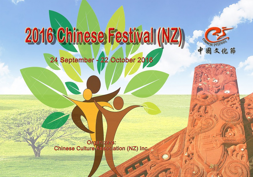Chinese Festival 2016