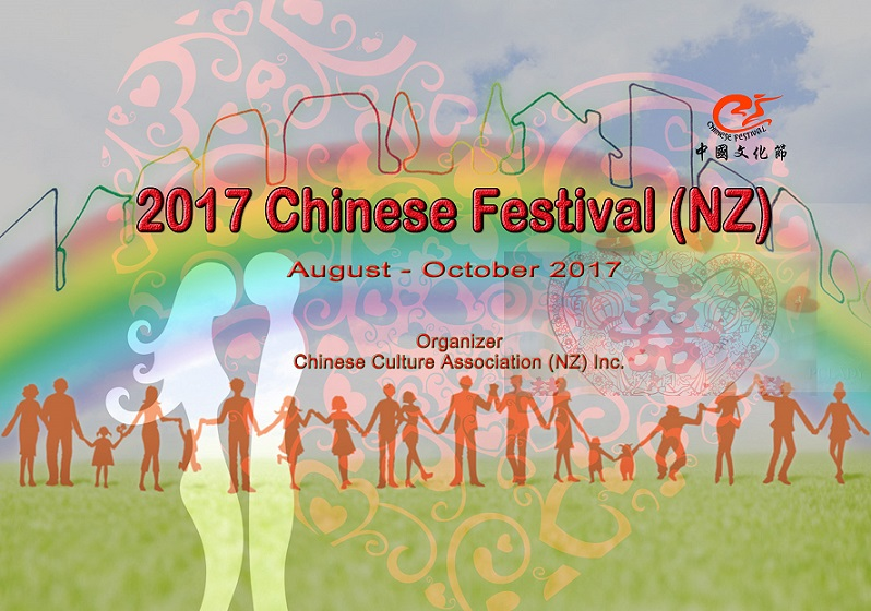 Chinese Festival 2017