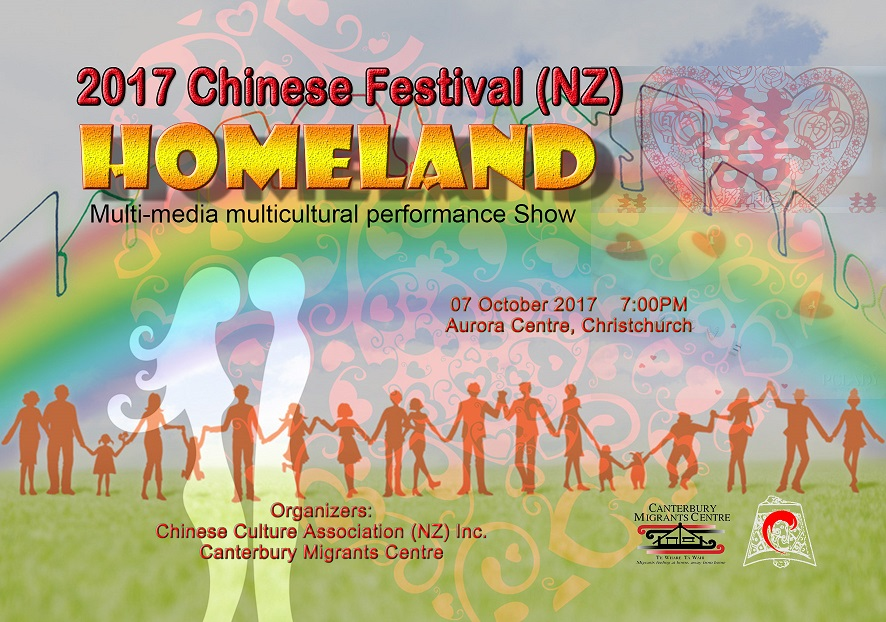 Home Land 2017